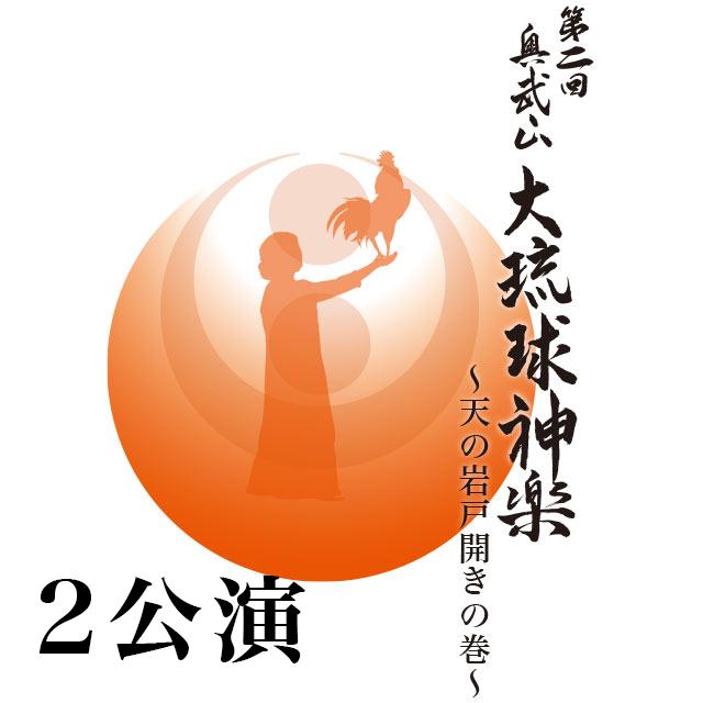 第2回 奥武山大琉球神楽 ~天の岩戸開きの巻~ [2公演]