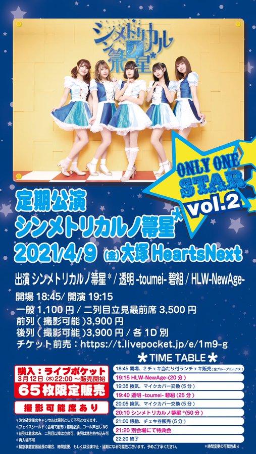 【シンメトリカルノ箒星*定期公演〜ONLY ONE STAR〜第2回】