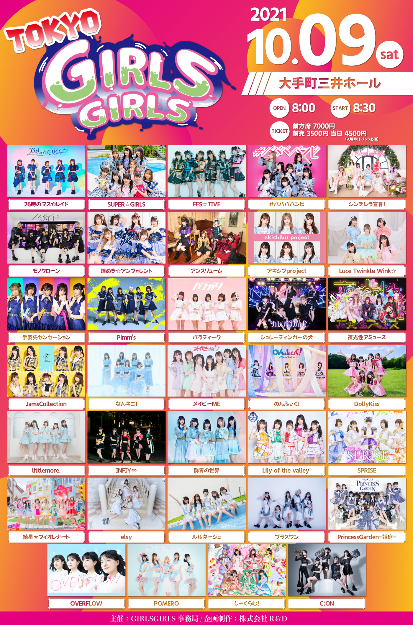 10/9(土) TOKYO GIRLS GIRLS