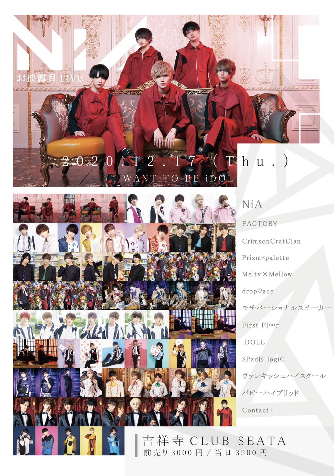 NiAデビューLIVE【1部】