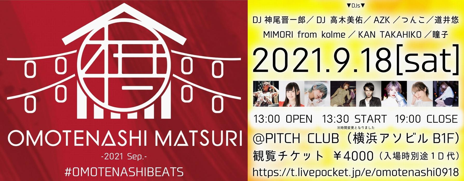 OMOTENASHI MATSURI -2021 Sep.-