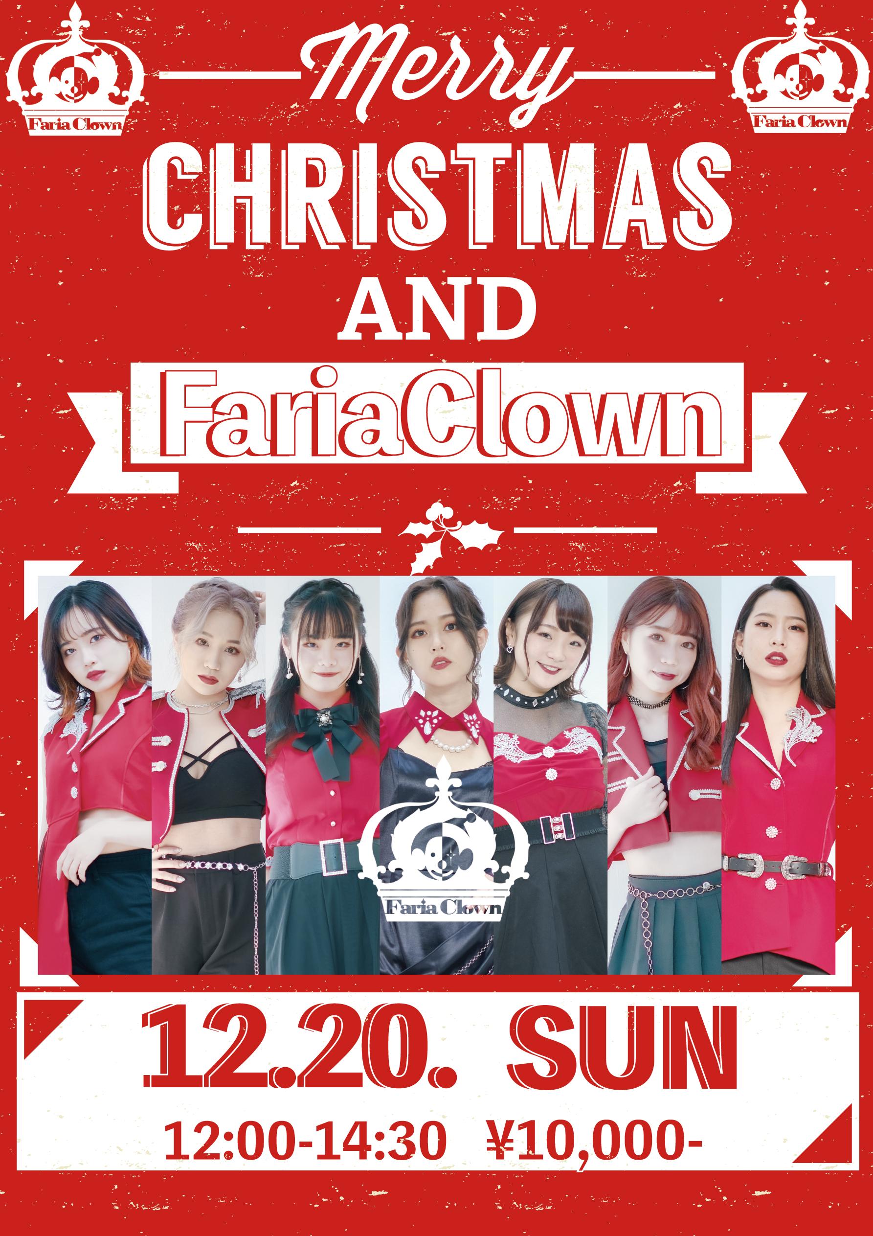 FariaClown フライングクリスマスパーティー
