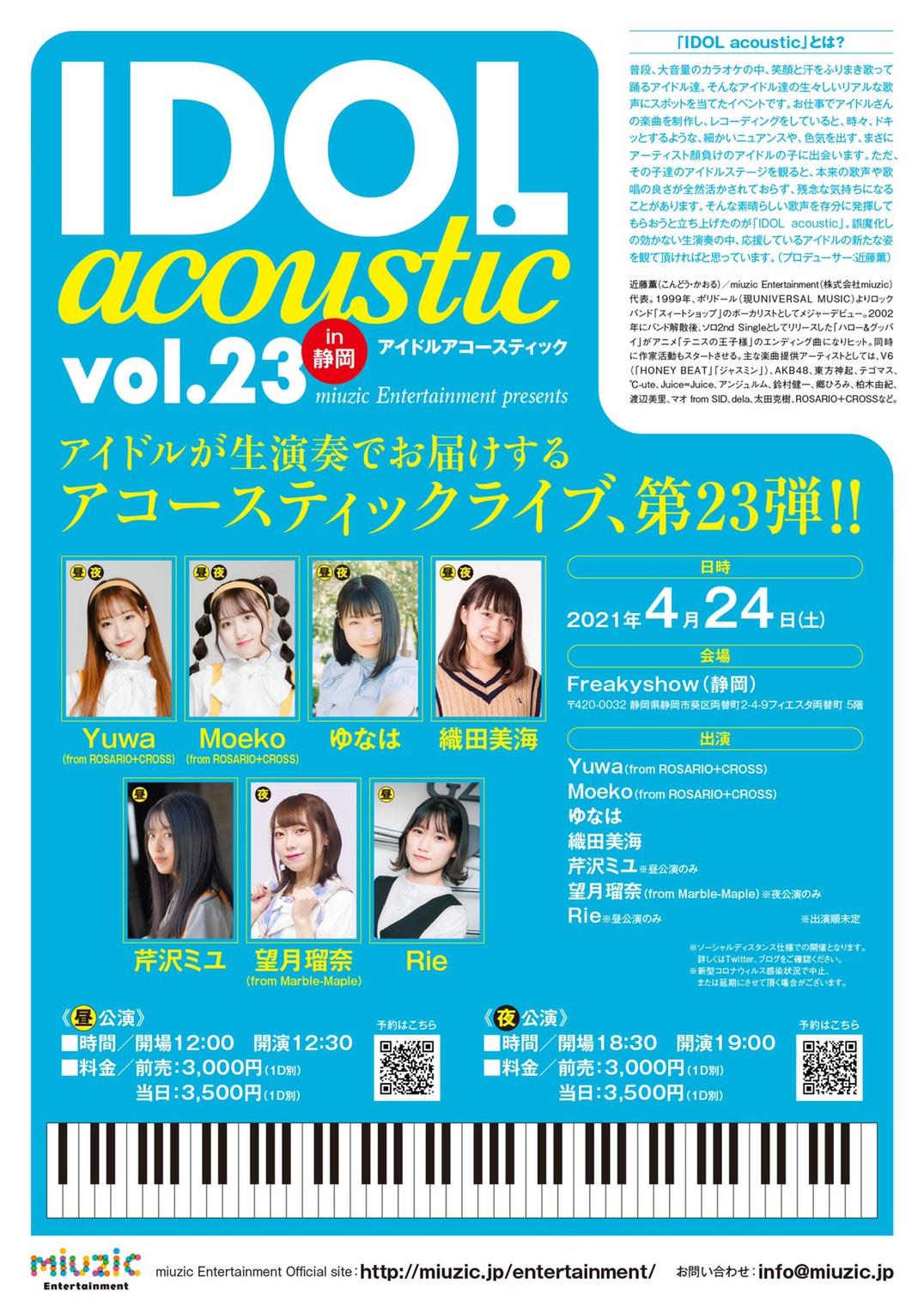 《昼公演》4/24(土)「IDOL Acoustic vol.23 in 静岡」