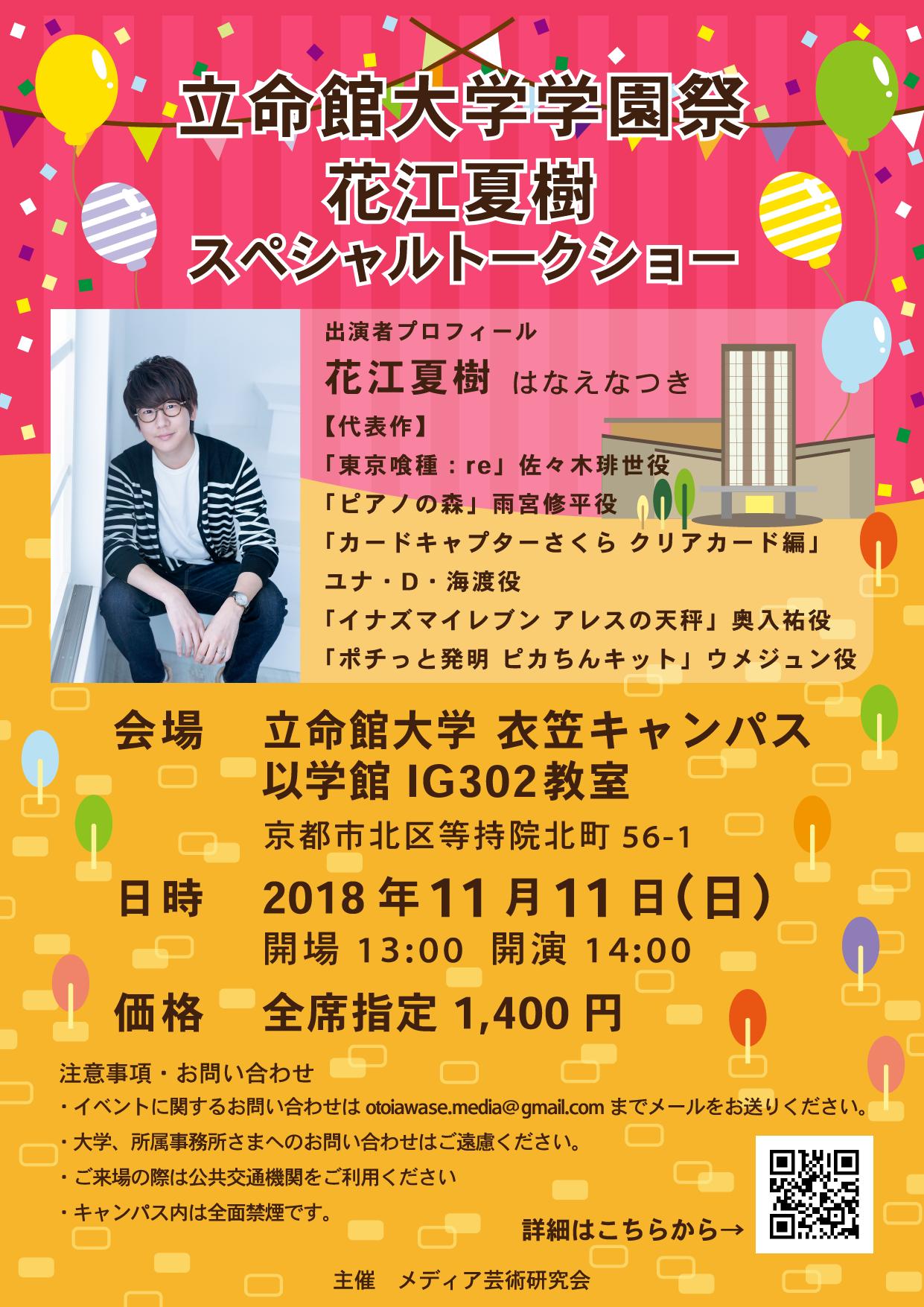 立命館大学学園祭 花江夏樹スペシャルトークショー