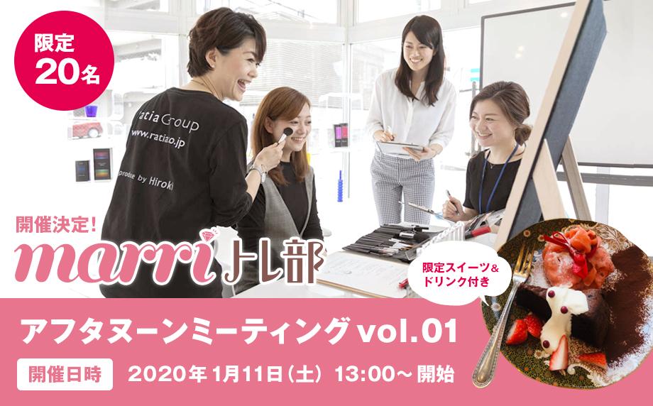 marriトレ部アフタヌーンミーティング vol.01