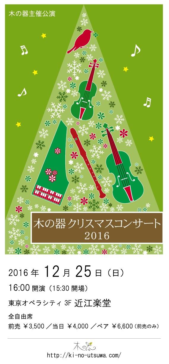 木の器 クリスマスコンサート 2016
