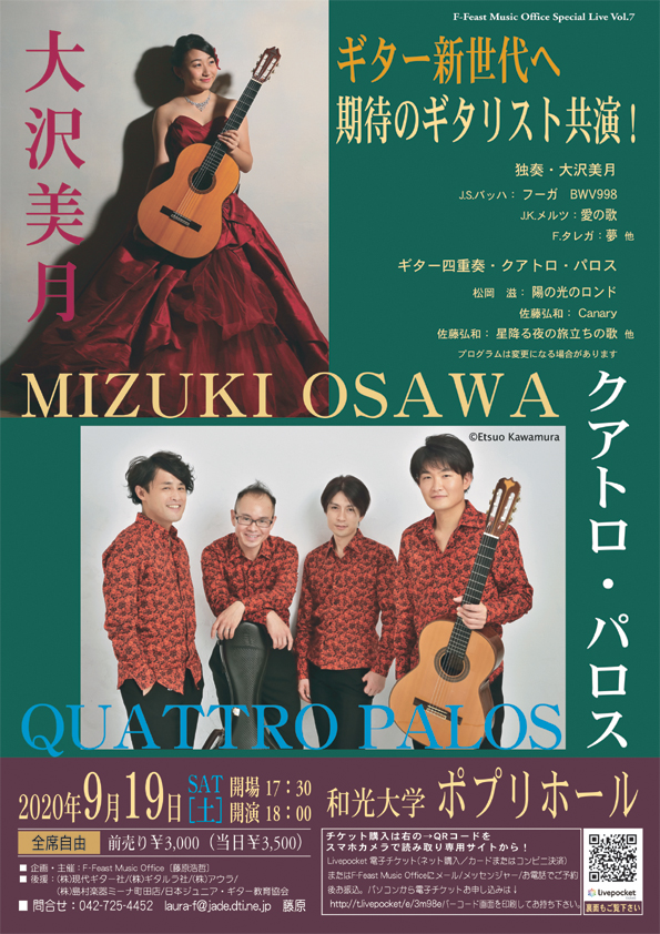 大沢美月&クアトロ・パロス ギタージョイント・コンサート