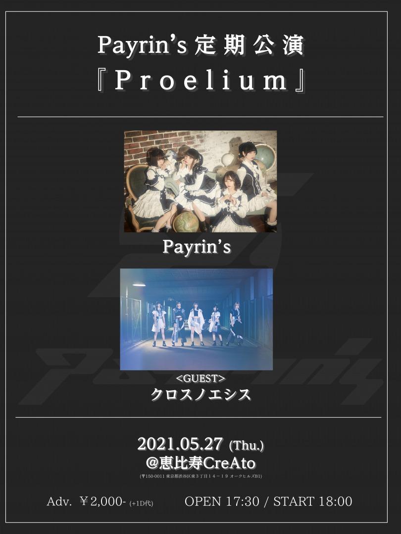 Payrin's 定期公演 「Proelium」