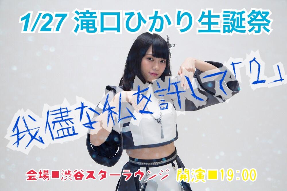 滝口ひかり生誕祭「我儘なわたしを許して2〜リベンジ〜」