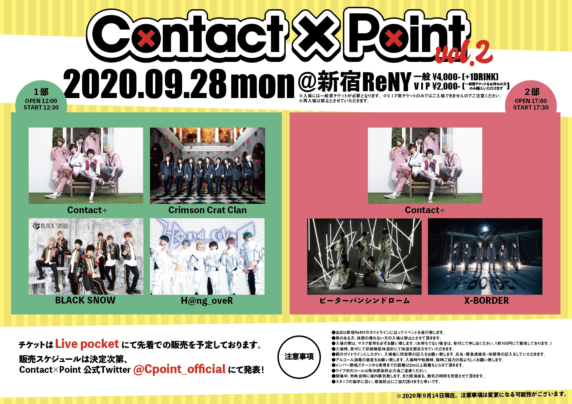 「Contact×Point Vol.2」二部【VIP席 X-BORDER】