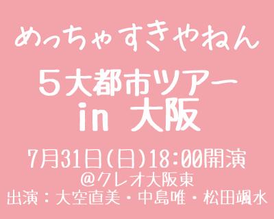 めっちゃすきやねん 5大都市ツアー in 大阪