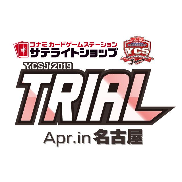 YCSJ 2019 TRIAL Apr. in 名古屋