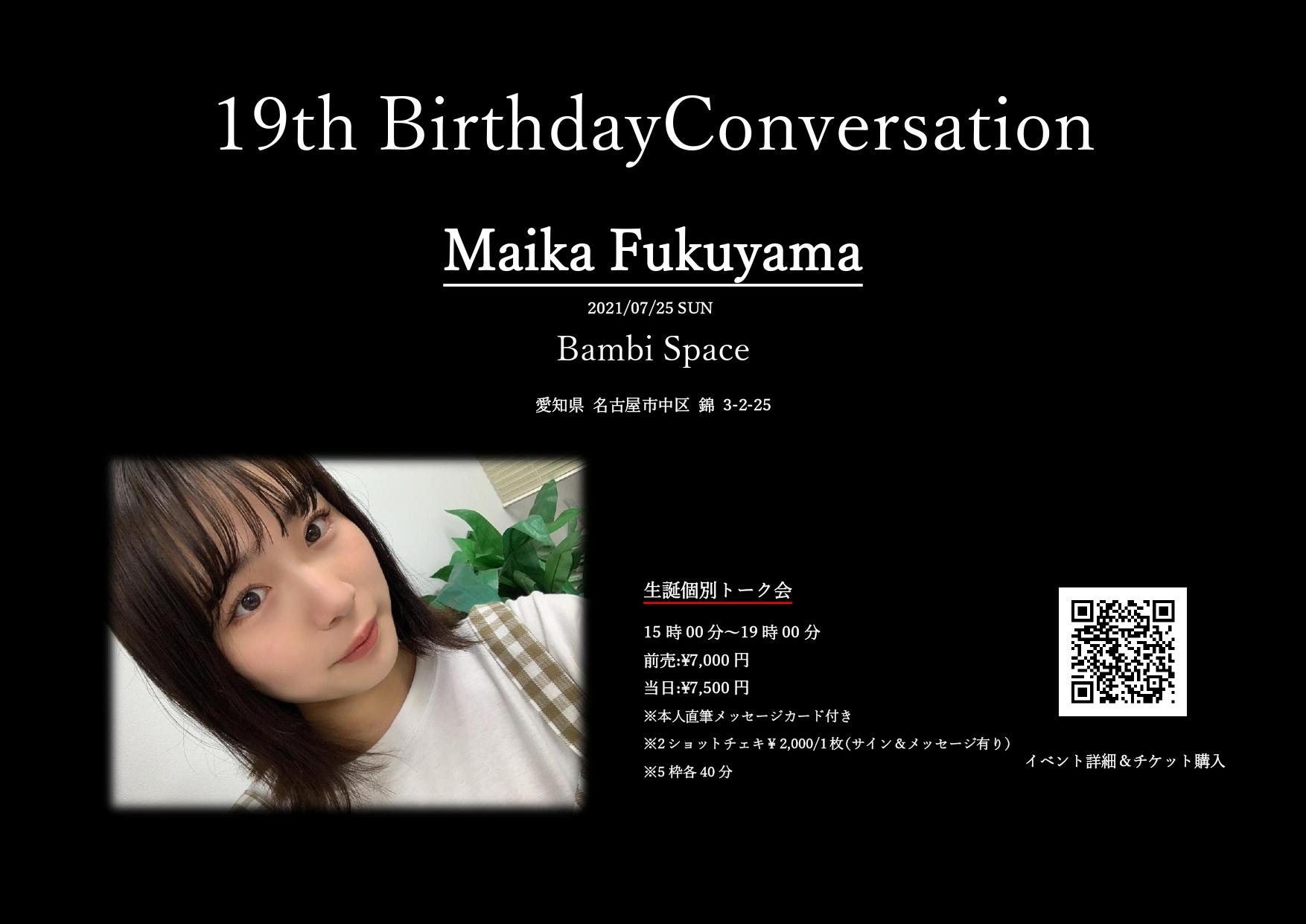 福山舞佳 BirthdayConversation
