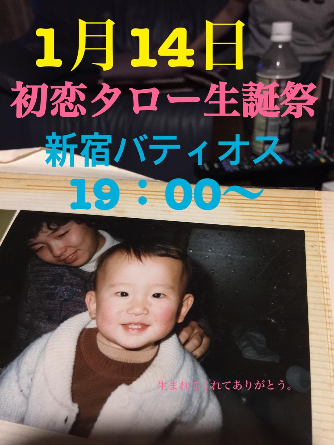 【劇場】1月14日17:15〜初恋タロー生誕祭サプライズ企画みんなで打ち合わせ