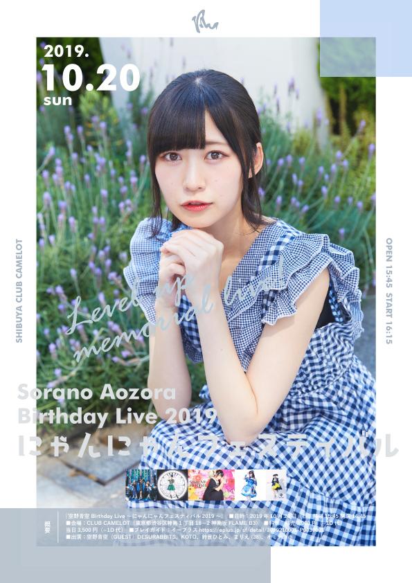 【空野青空】東京・渋谷『空野青空 Birthday Live ~にゃんにゃんフェスティバル2019~』