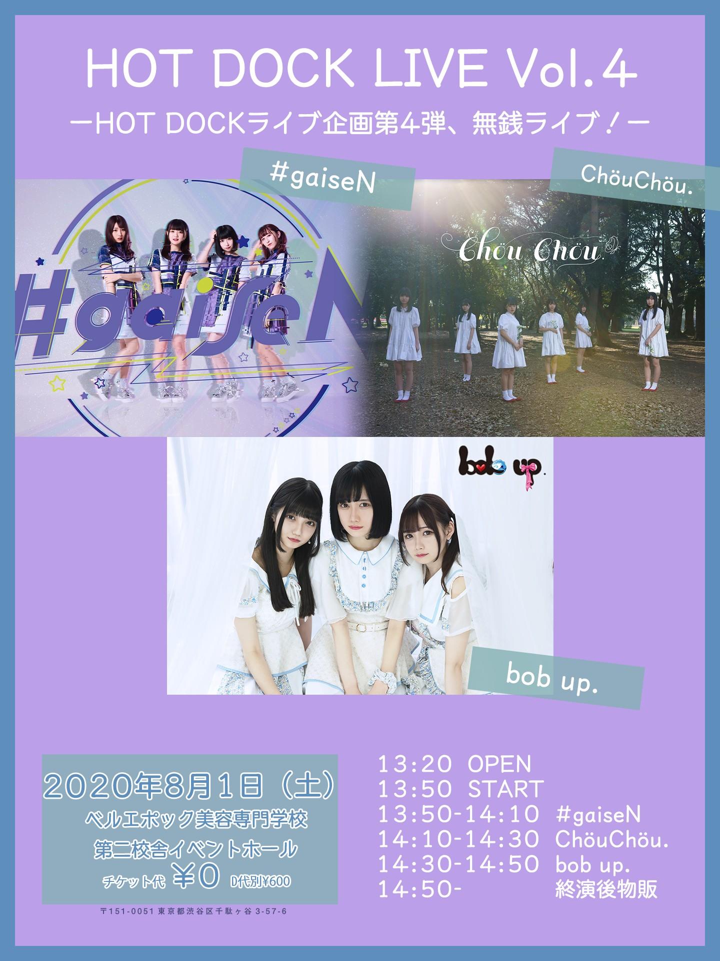 HOT DOCK LIVE Vol.4 無銭ライブ