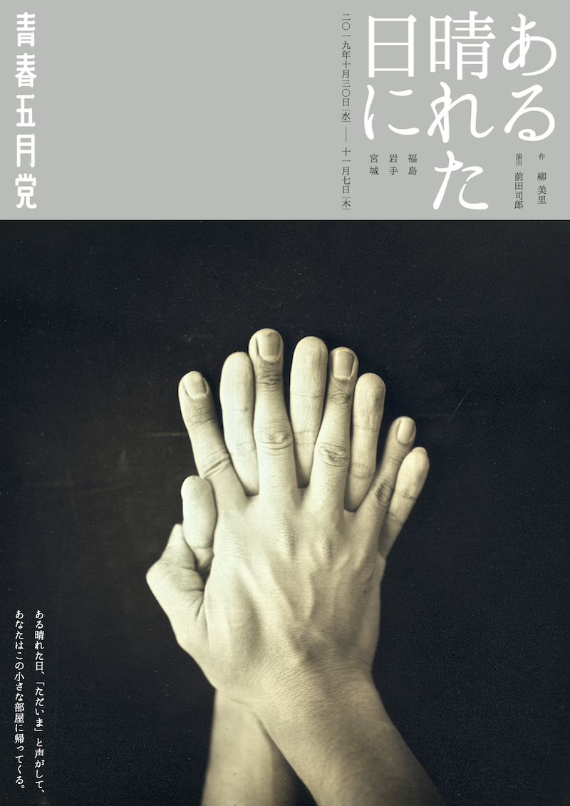 [福島]10/30(水)18時|青春五月党 「ある晴れた日に」