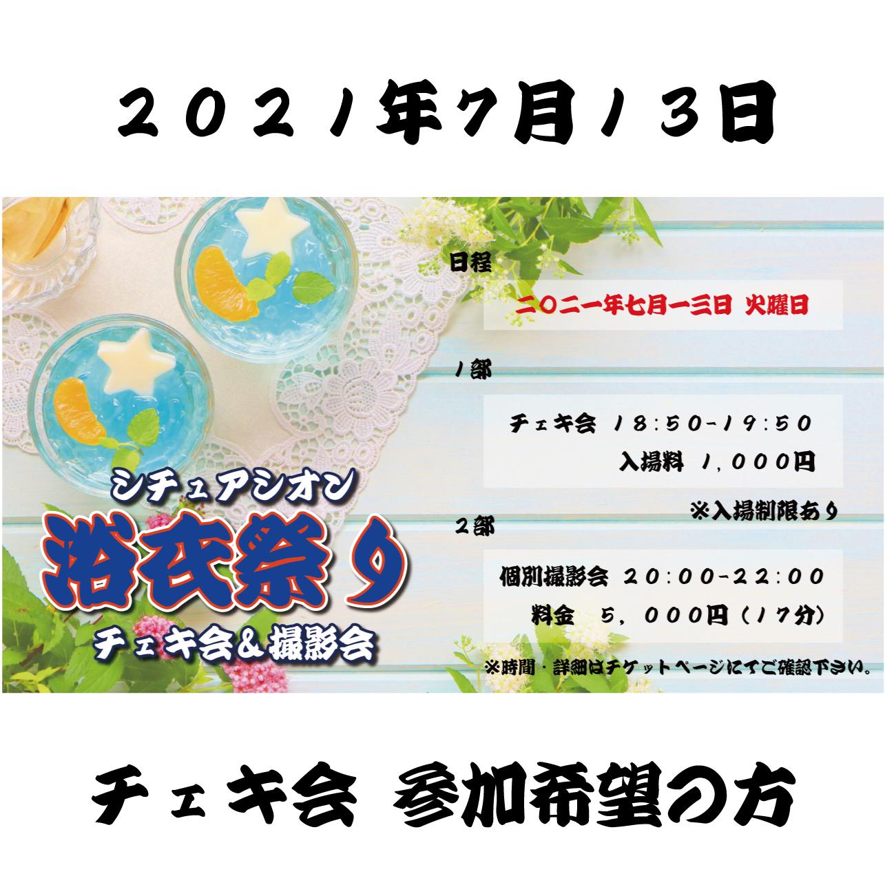 【シチュアシオン浴衣祭り】チェキ会参加チケット