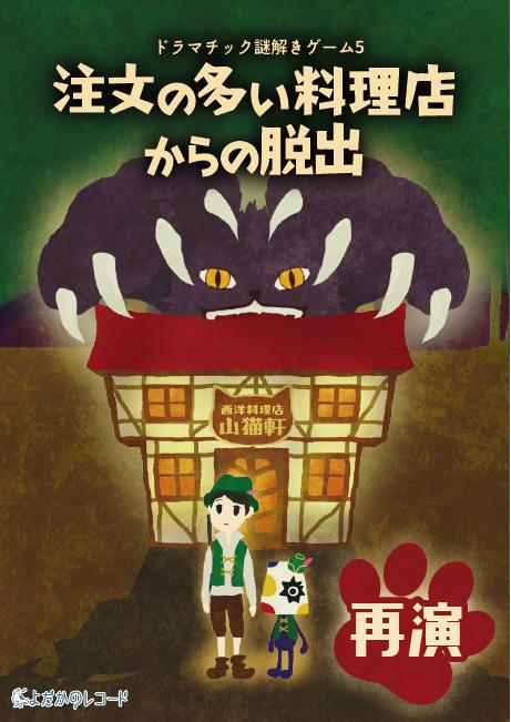 注文の多い料理店からの脱出 ドラマチック謎解きゲーム5【再演】