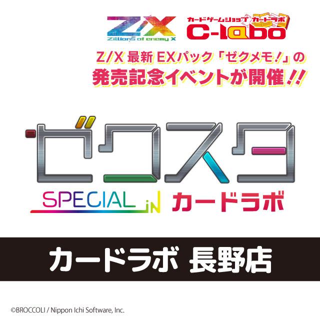ゼクスタSPECIAL in カードラボ長野店