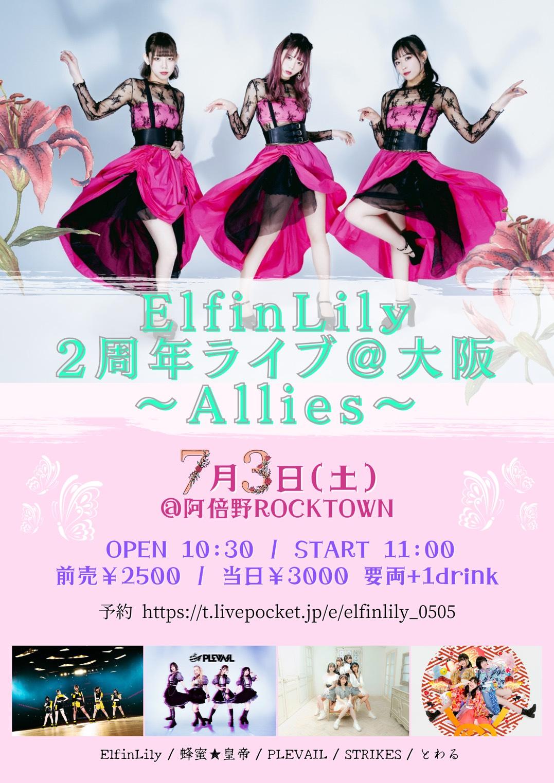 7/3(土) ElfinLily2周年ライブ@大阪〜Allies〜
