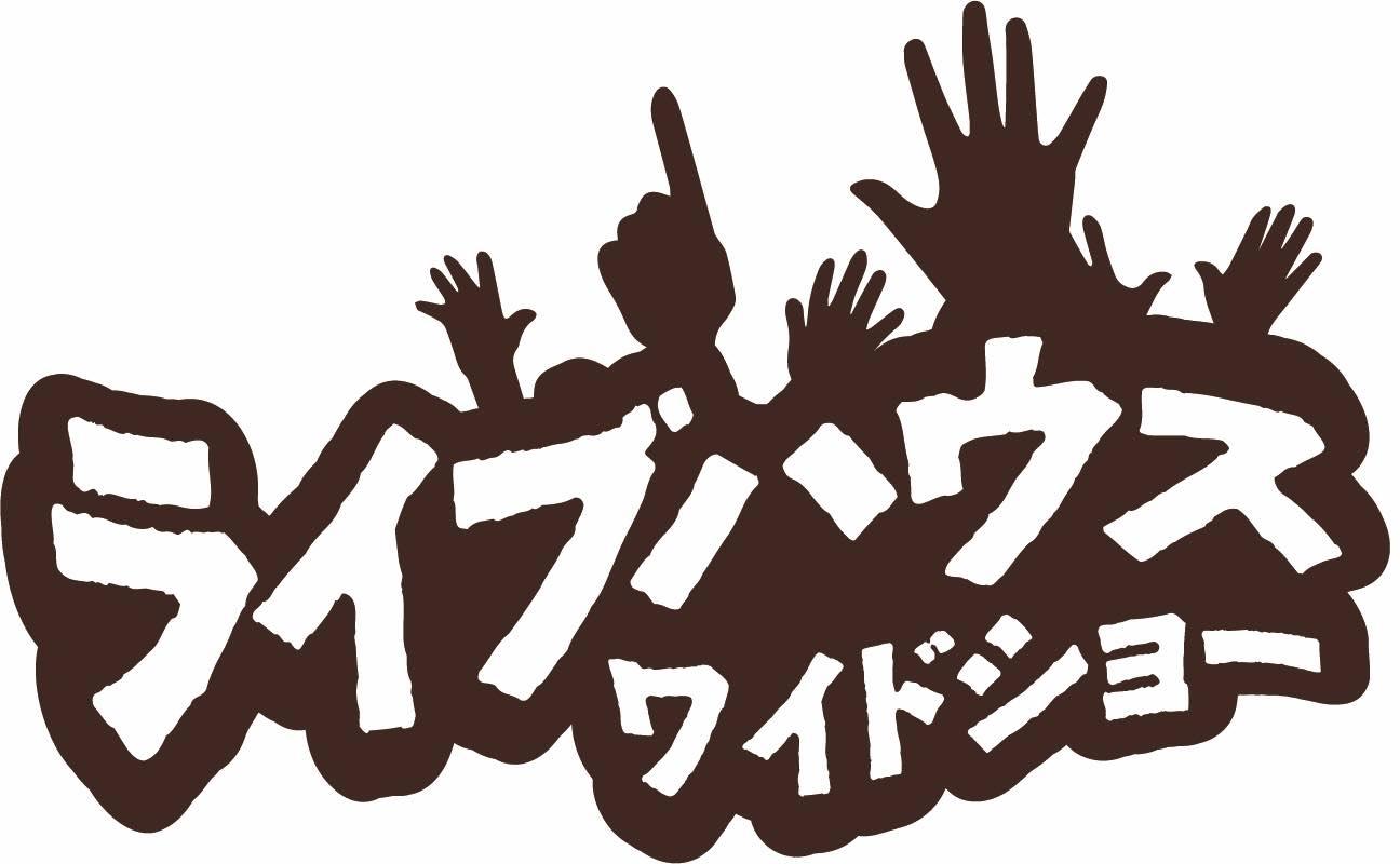 ライブハウスワイドショー (投げ銭) 生配信トークショー