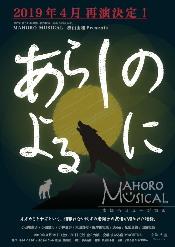 【4/20夜】町田市文化プログラム MAHORO MUSICAL 横山由和Presents 「あらしのよるに」再演