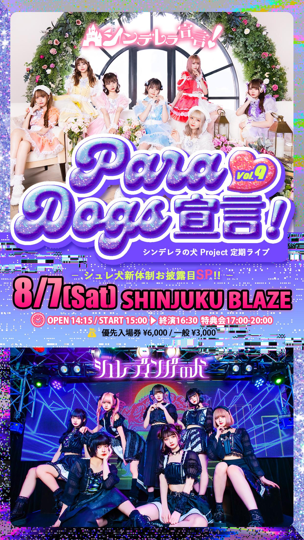 シンデレラの犬 Project 定期ライブ『ParaDogs宣言!』Vol.9 − シュレ犬新体制お披露目SP!! −