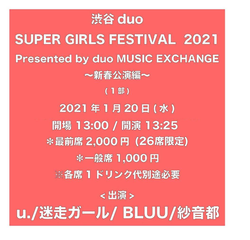 【1部】渋谷duo SUPER GlRLS FESTIVAL 2021」Presented by duo MUSIC EXCHANGE〜新春公演編~