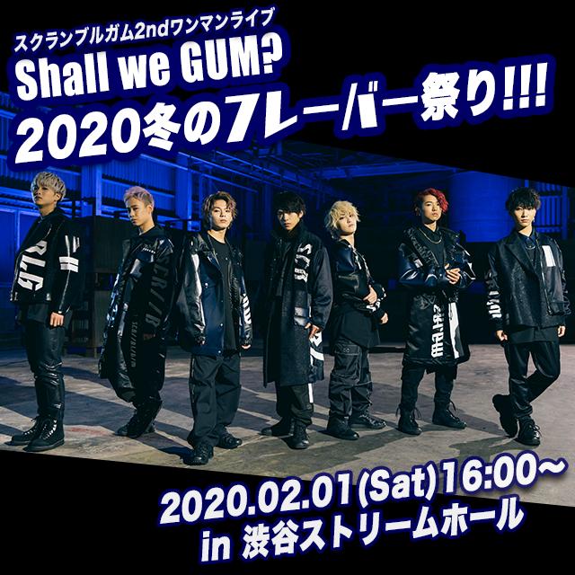 【スクランブルガム】Shall we GUM? 2020冬のフレーバー祭り!!!