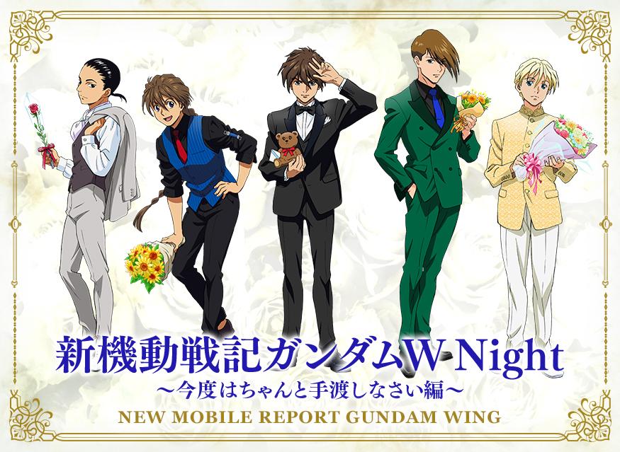 【ガンダムスクエア11/11】新機動戦記ガンダムW Night