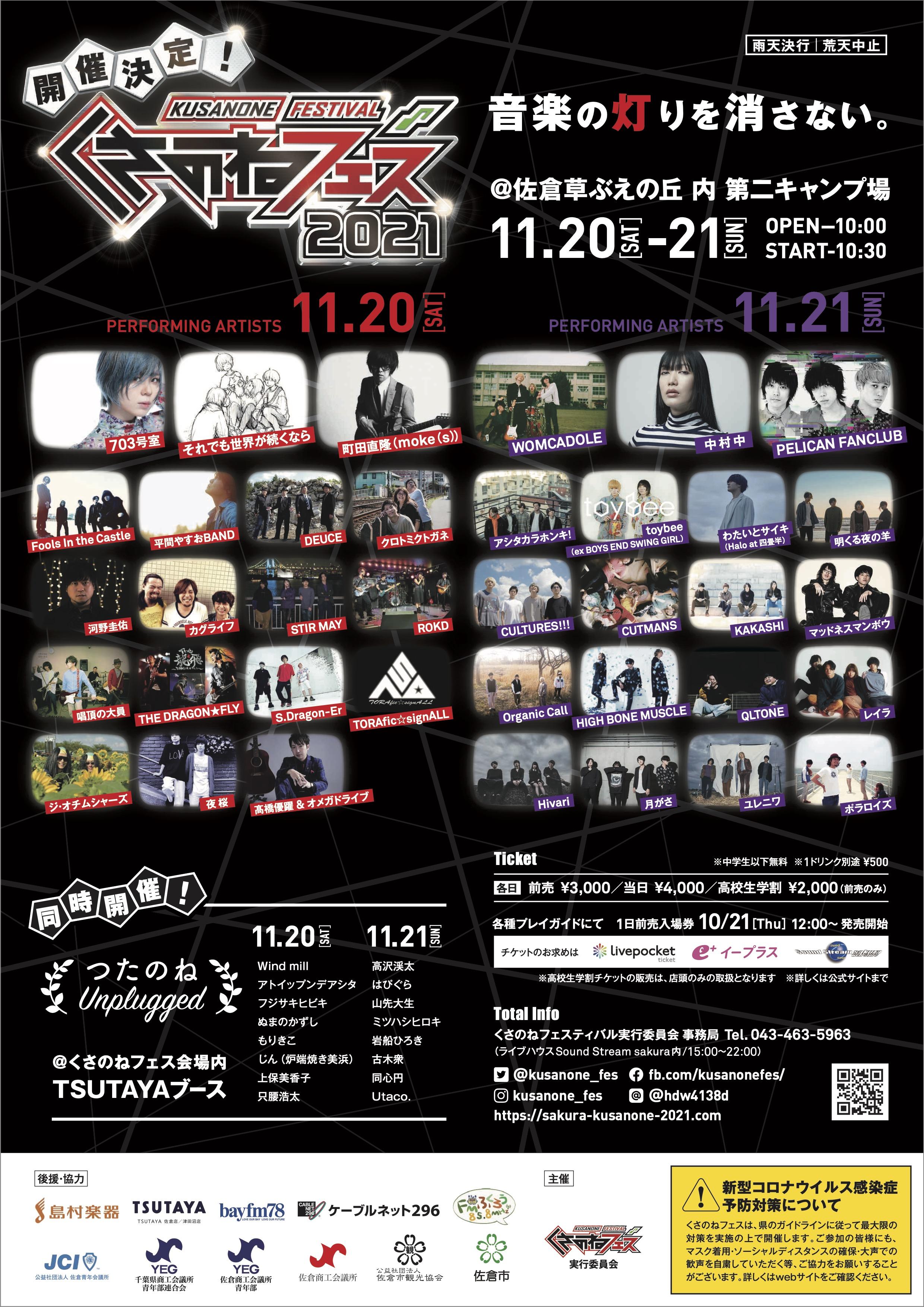 11/21(日)くさのねフェスティバル2021@千葉県佐倉草ぶえの丘