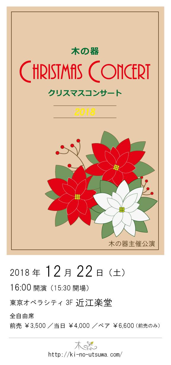 木の器 クリスマスコンサート 2018