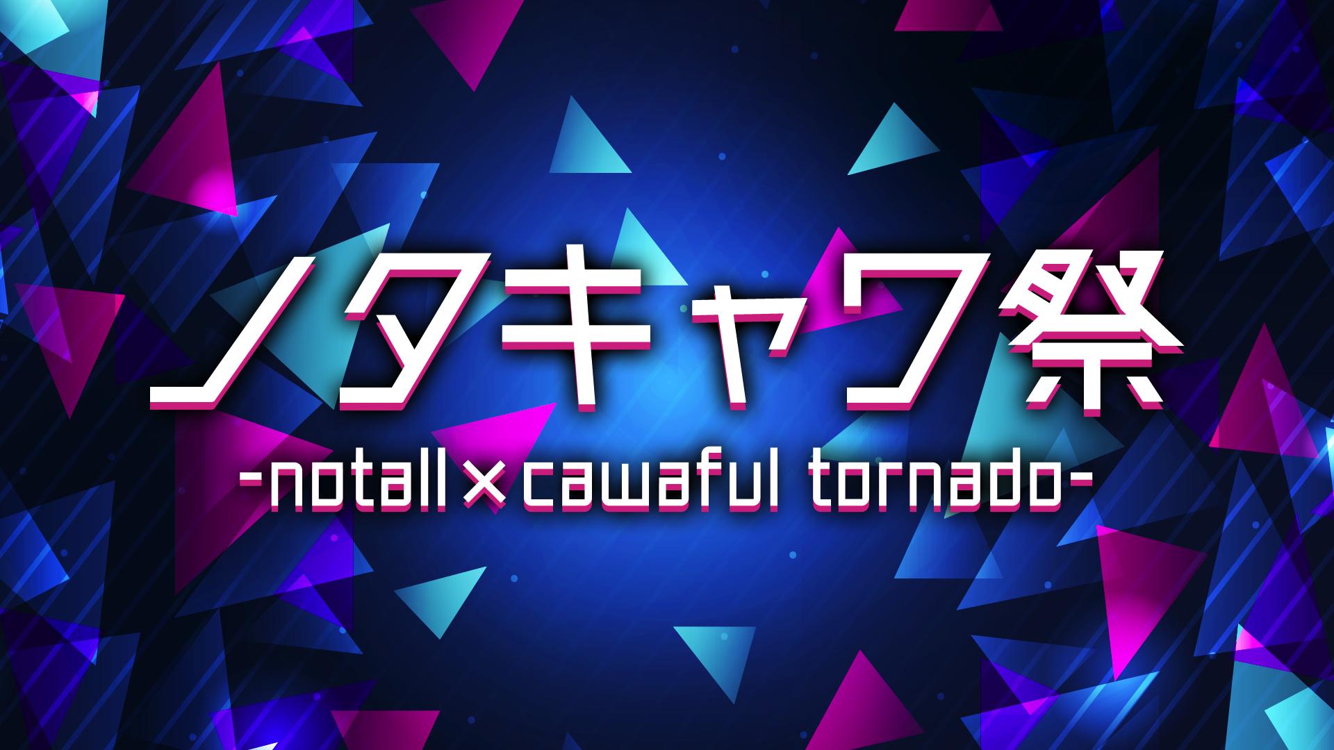 WALLOP Idol presents「ノタキャワ祭 vol.3」