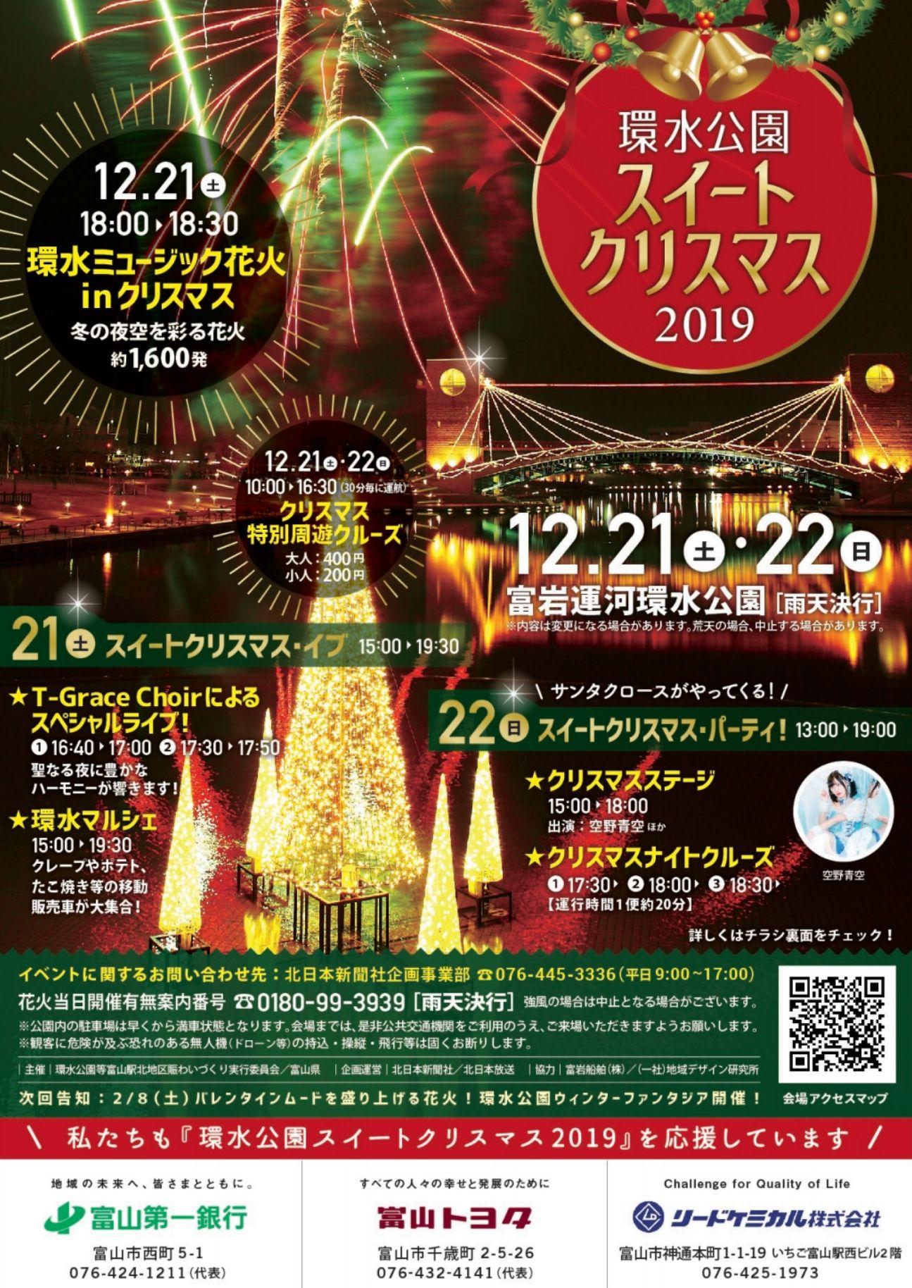 【空野青空】富山 『環水公園スイートクリスマス2019~クリスマスステージ~』