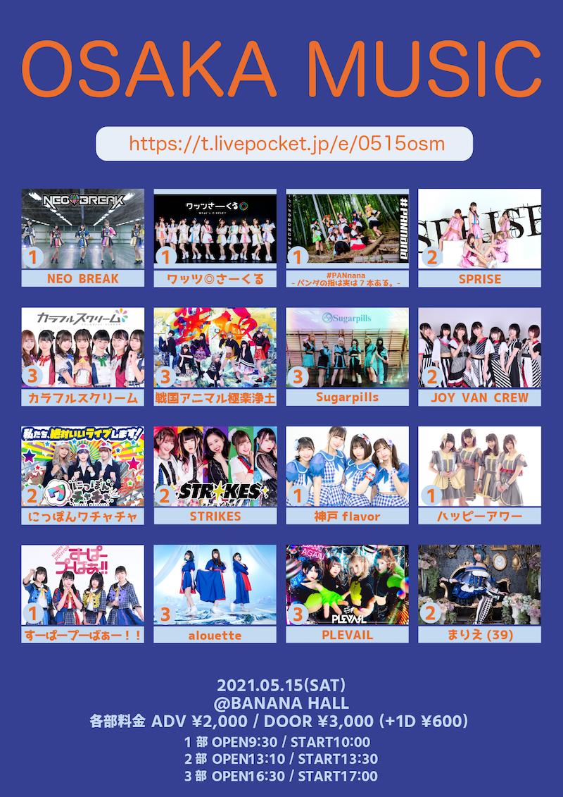 5/15(土) OSAKA MUSIC