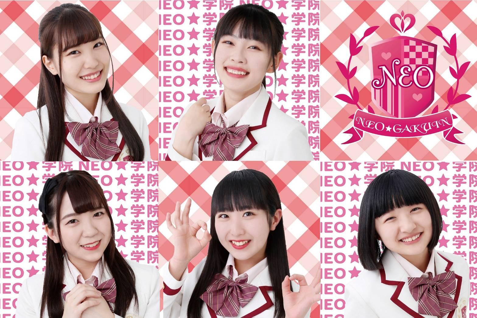 NEO☆学院 配信ライブ