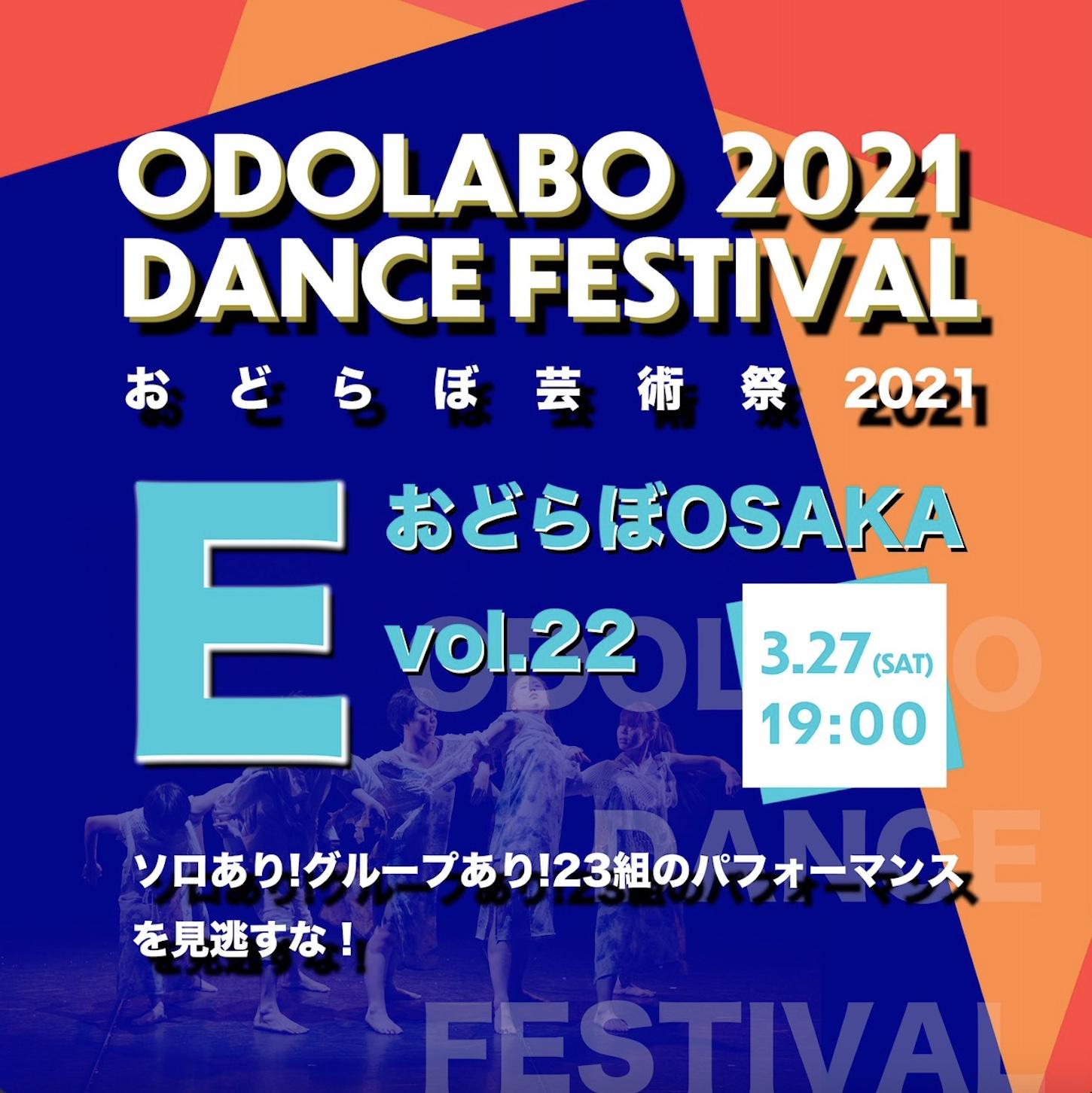 おどらぼ芸術祭2021 3/27(FRI) Eプログラム「おどらぼ OSAKA vol.22」