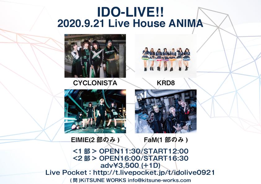 [1部公演] IDO-LIVE!! at Live House ANIMA