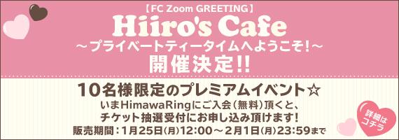 【FC Zoom GREETING】Hiiro's Cafe ~プライベートティータイムへようこそ!~