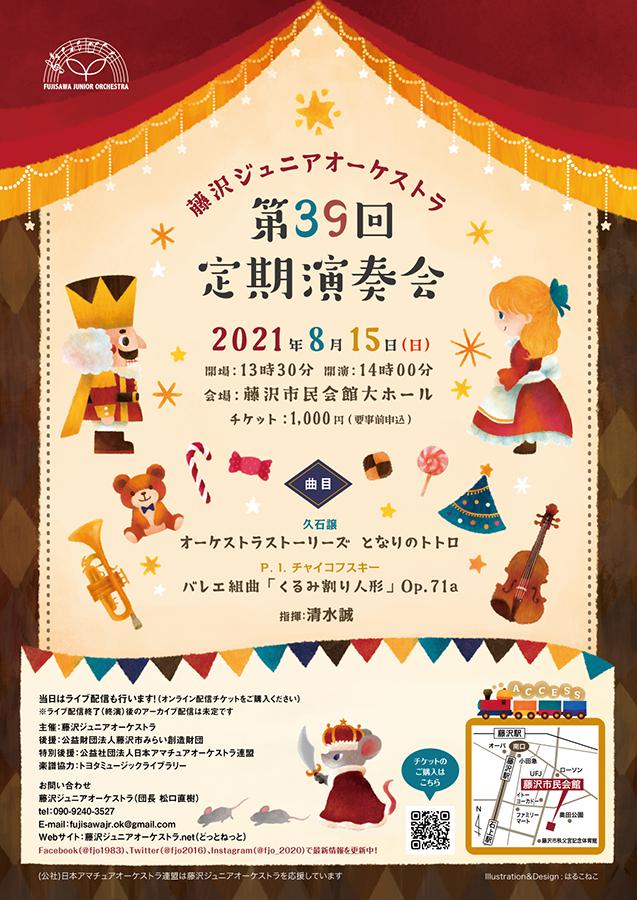 藤沢ジュニアオーケストラ 第39回定期演奏会