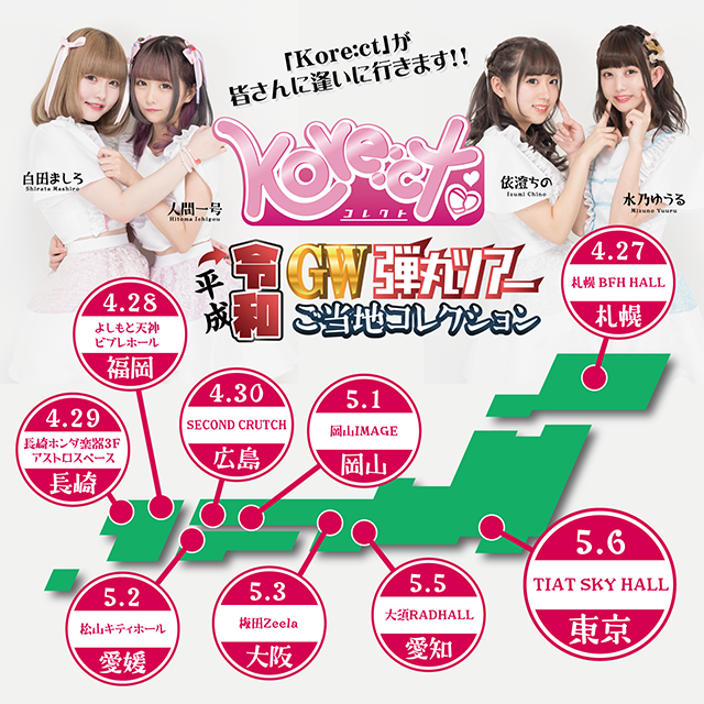 2019年5月3日(金祝)【大阪】平成→令和 GW弾丸ツアー ご当地コレクション