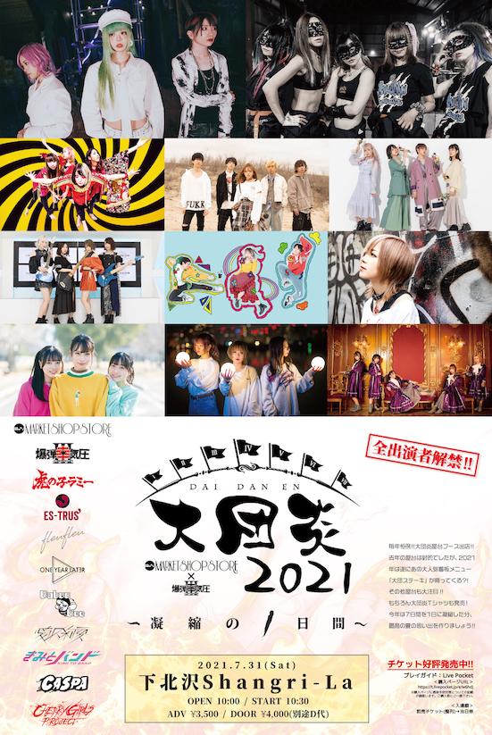 『大団炎2021〜凝縮の1日間〜』