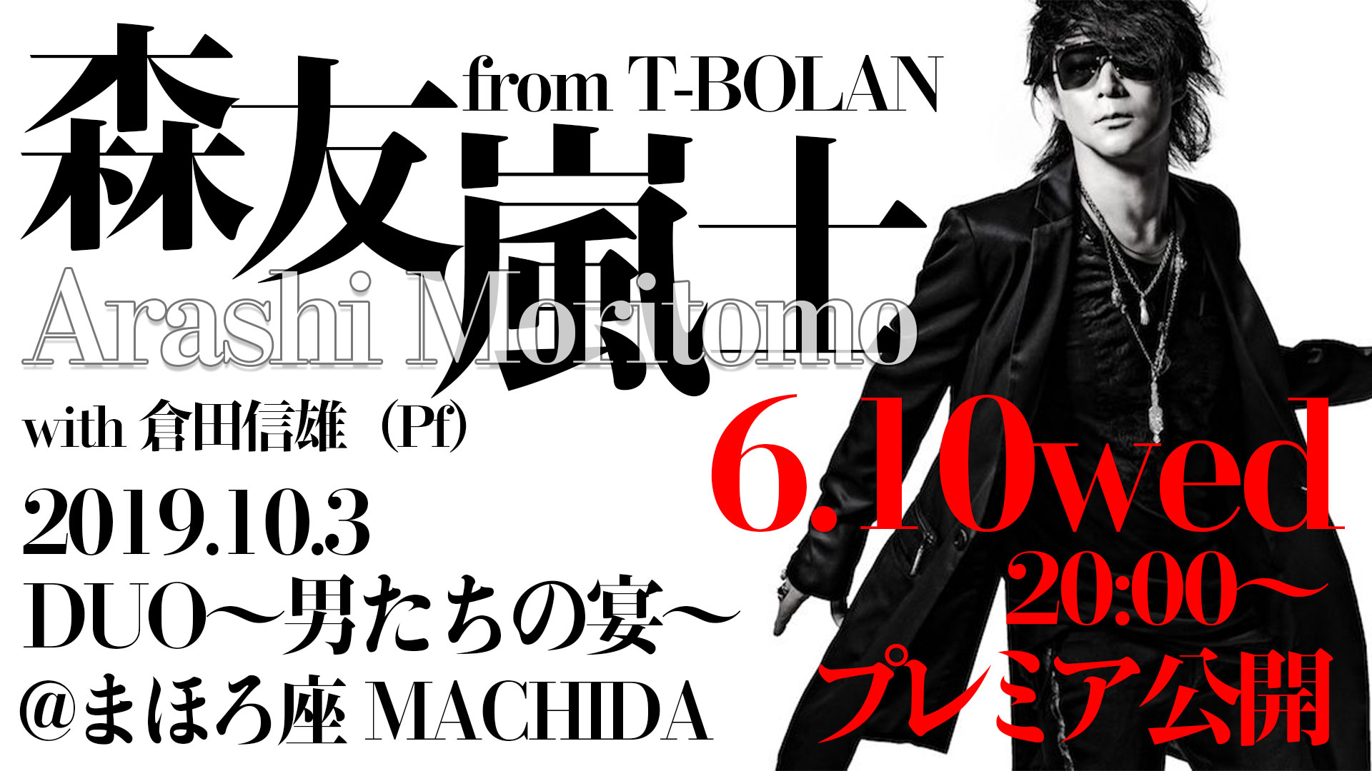 【アーカイブ 19.10.03】森友嵐士(T-BOLAN) / Special Solo Live DUO〜男たちの宴〜