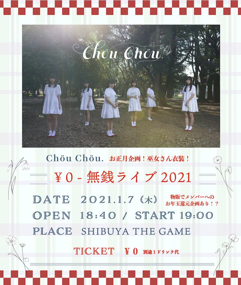 ChöuChöu.お正月企画  ¥0 無銭ライブ!2021