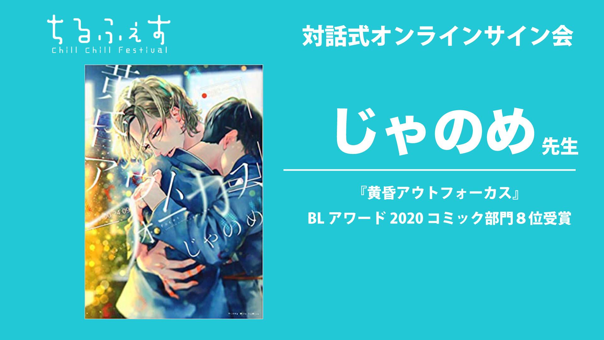 【CHILL CHILL FESTIVAL 3rd】じゃのめ先生オンラインサイン会