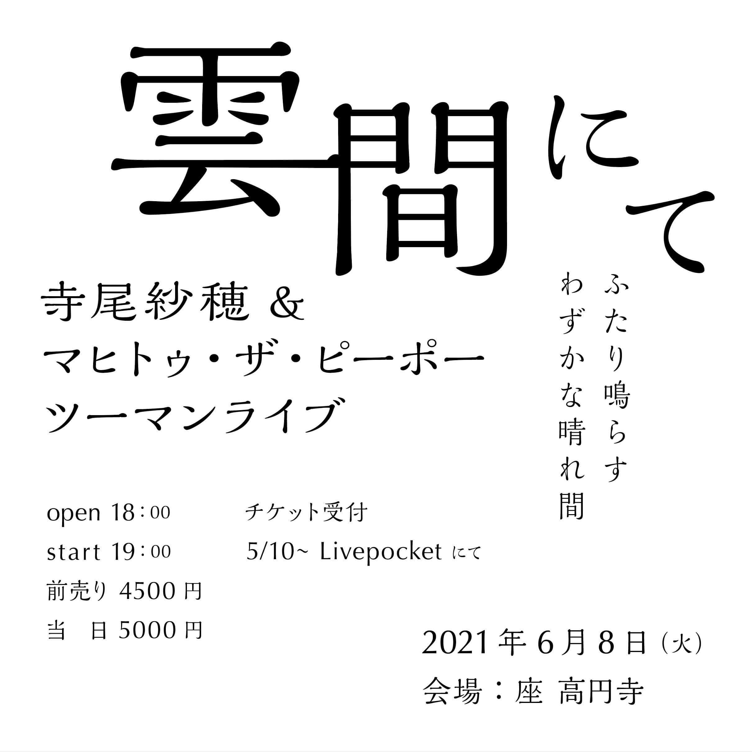 寺尾紗穂&マヒトゥ・ザ・ピーポー ツーマンライブ 雲間にて