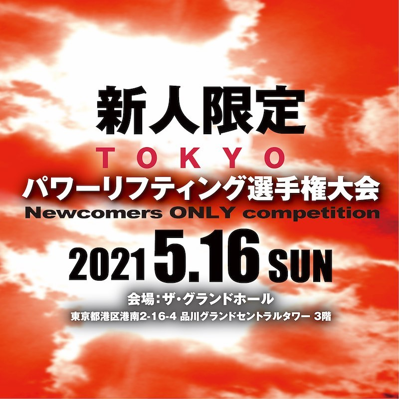 第1回新人限定TOKYOパワーリフティング選手権大会入場チケット