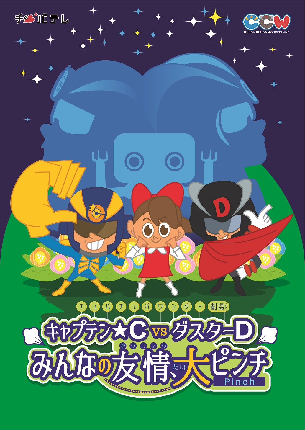 【二部】チュバチュバワンダー劇場(シアター)ミュージカル・アクション・コメディ
