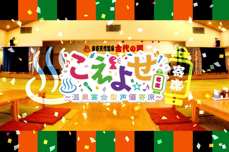 こえよせ〜温泉宴会型声優寄席〜